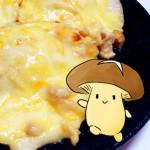 農家レシピ・しいたけのチーズ焼き